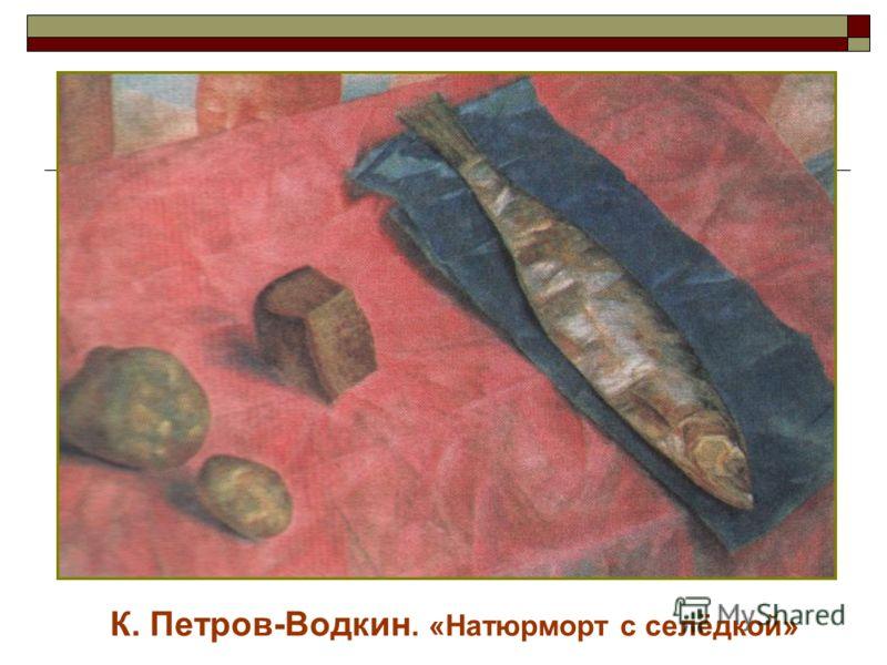 К. Петров-Водкин. «Натюрморт с селёдкой»