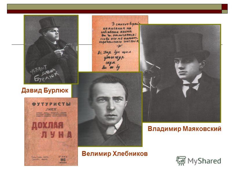 Владимир Маяковский Велимир Хлебников Давид Бурлюк