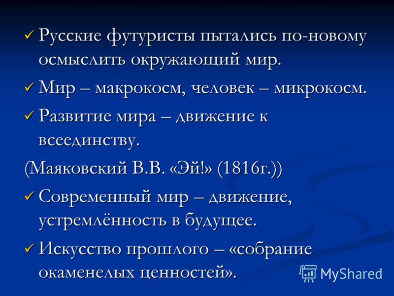 Русские футуристы пытались по-новому осмыслить окружающий мир. Русские футуристы пытались по-новому осмыслить окружающий мир. Мир – макрокосм, человек – микрокосм. Мир – макрокосм, человек – микрокосм. Развитие мира – движение к всеединству. Развитие