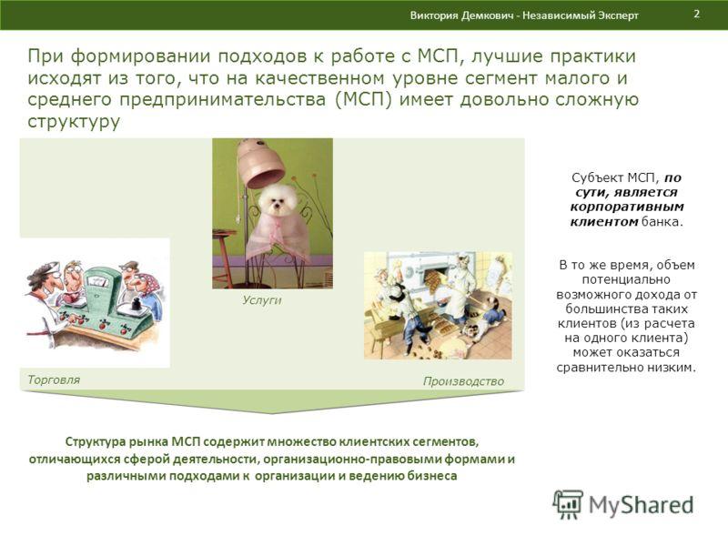 Виктория Демкович - Независимый Эксперт 2 При формировании подходов к работе с МСП, лучшие практики исходят из того, что на качественном уровне сегмент малого и среднего предпринимательства (МСП) имеет довольно сложную структуру Субъект МСП, по сути,