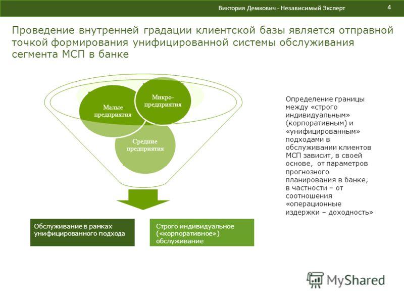 Проведение внутренней градации клиентской базы является отправной точкой формирования унифицированной системы обслуживания сегмента МСП в банке Определение границы между «строго индивидуальным» (корпоративным) и «унифицированным» подходами в обслужив
