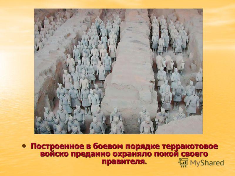 Построенное в боевом порядке терракотовое войско преданно охраняло покой своего правителя. Построенное в боевом порядке терракотовое войско преданно охраняло покой своего правителя.