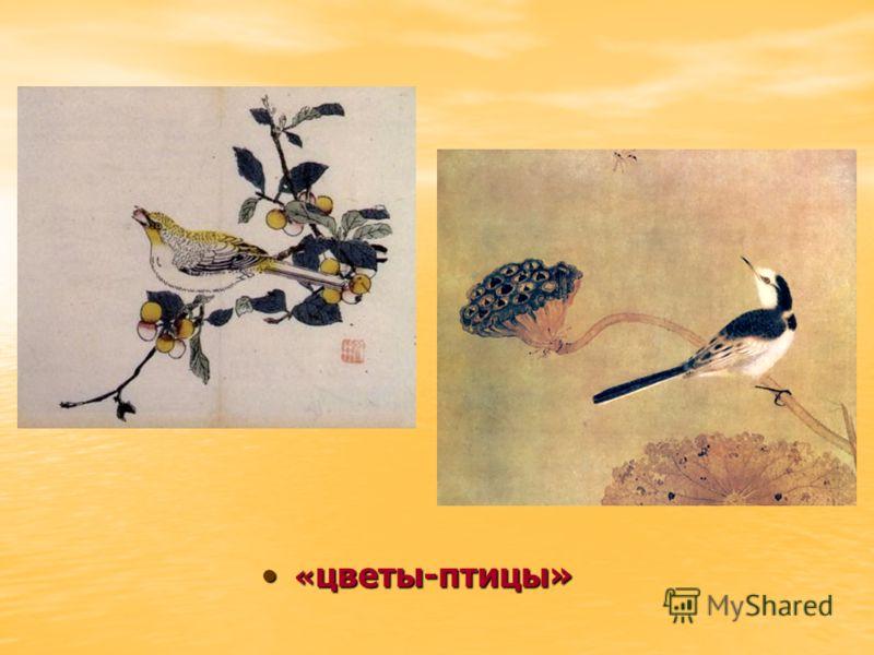 « цветы-птицы» « цветы-птицы»