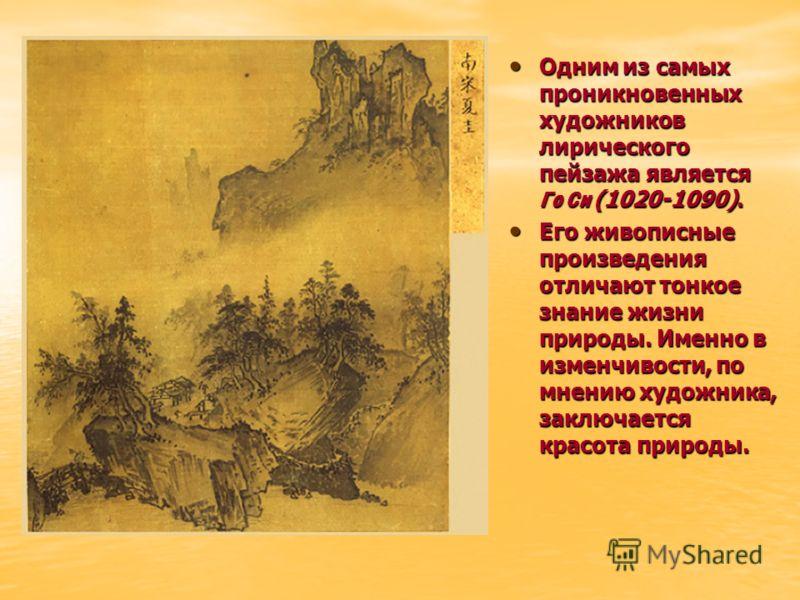 Одним из самых проникновенных художников лирического пейзажа является Го Си (1020-1090). Одним из самых проникновенных художников лирического пейзажа является Го Си (1020-1090). Его живописные произведения отличают тонкое знание жизни природы. Именно