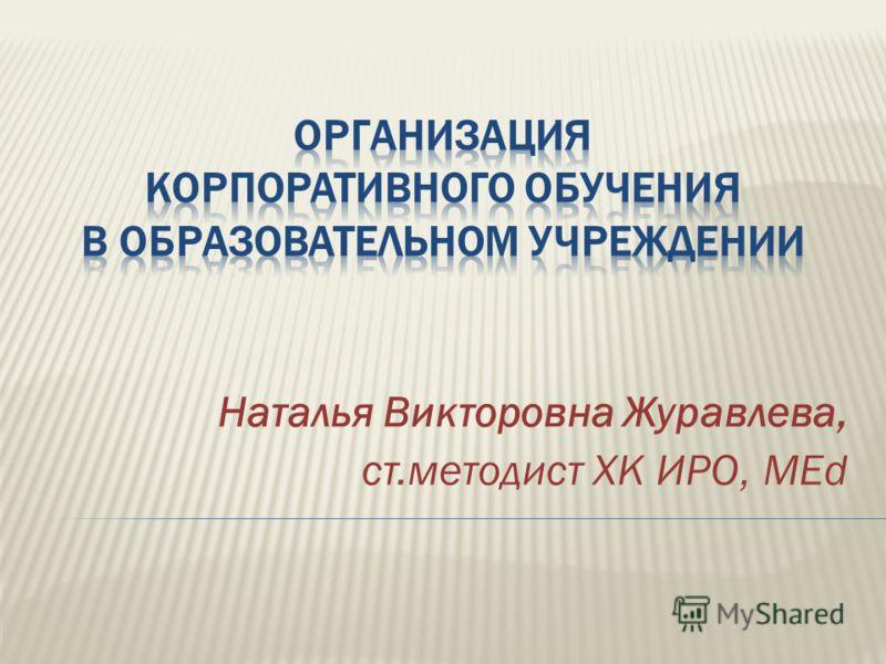 Наталья Викторовна Журавлева, ст.методист ХК ИРО, MEd