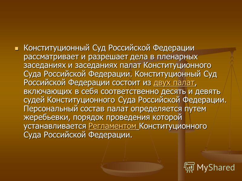 Конституционный Суд Российской Федерации рассматривает и разрешает дела в пленарных заседаниях и заседаниях палат Конституционного Суда Российской Федерации. Конституционный Суд Российской Федерации состоит из д д д д д вввв уууу хххх п п п п аааа лл