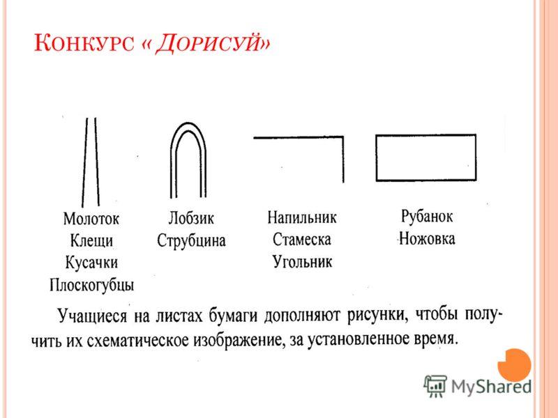 К ОНКУРС « Д ОРИСУЙ »