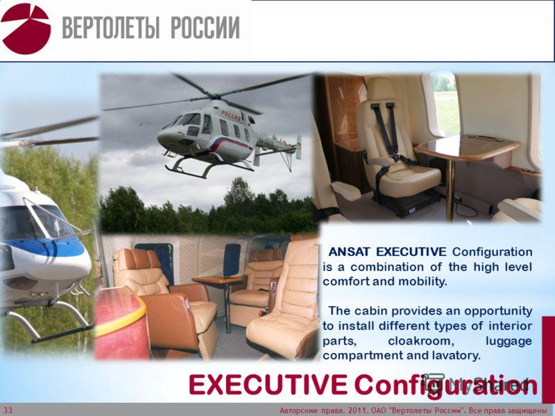 Авторские права. 2011. ОАО