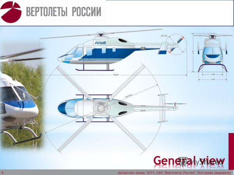 Авторские права. 2011. ОАО Вертолеты России. Все права защищены 4