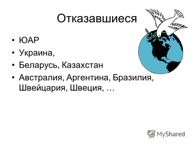 Отказавшиеся ЮАР Украина, Беларусь, Казахстан Австралия, Аргентина, Бразилия, Швейцария, Швеция, …