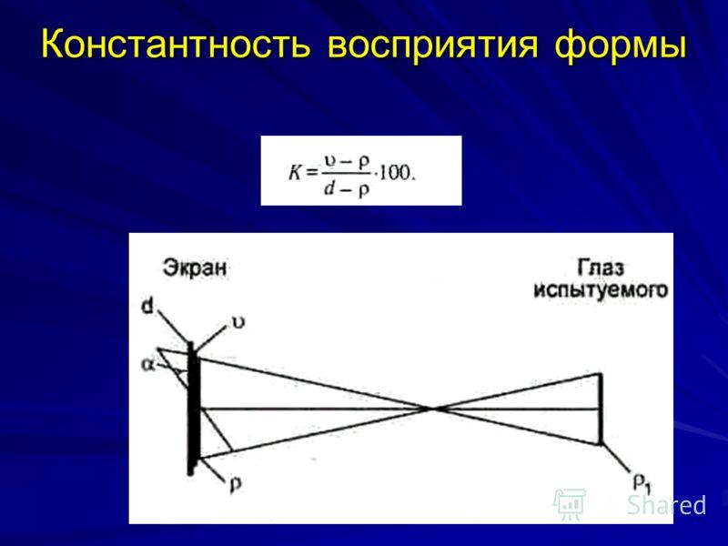 Константность восприятия формы