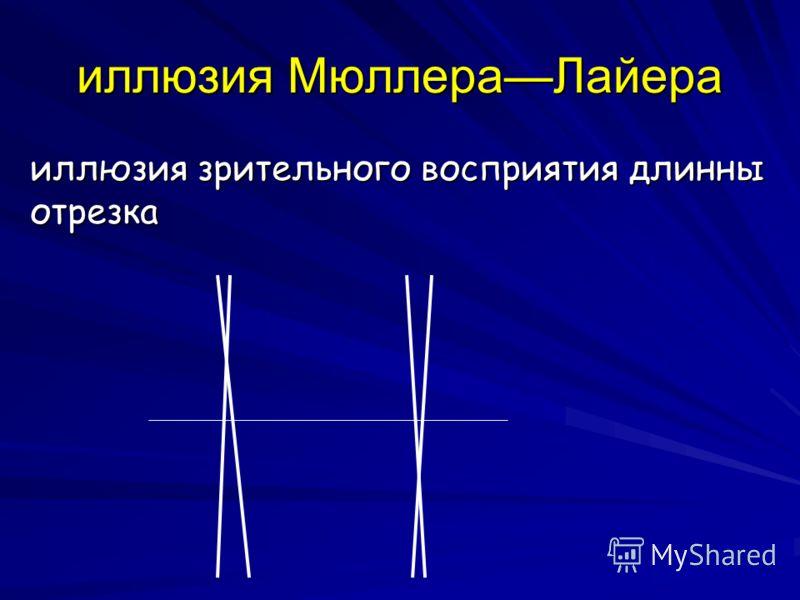 иллюзия МюллераЛайера иллюзия зрительного восприятия длинны отрезка