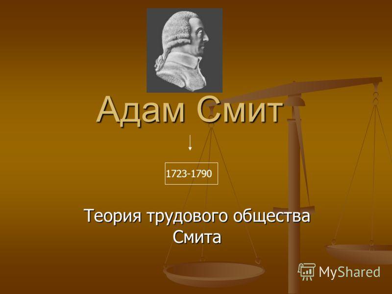 Адам Смит Теория трудового общества Смита 1723-1790