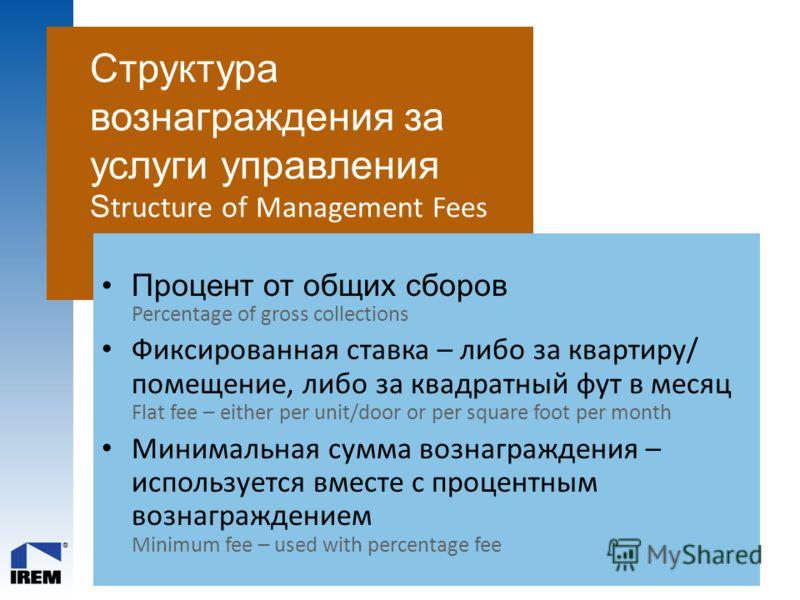 10 Структура вознаграждения за услуги управления S tructure of Management Fees Процент от общих сборов Percentage of gross collections Фиксированная ставка – либо за квартиру/ помещение, либо за квадратный фут в месяц Flat fee – either per unit/door