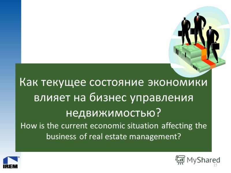 Как текущее состояние экономики влияет на бизнес управления недвижимостью? How is the current economic situation affecting the business of real estate management? 15