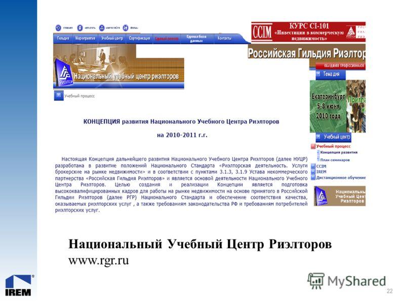 22 Национальный Учебный Центр Риэлторов www.rgr.ru