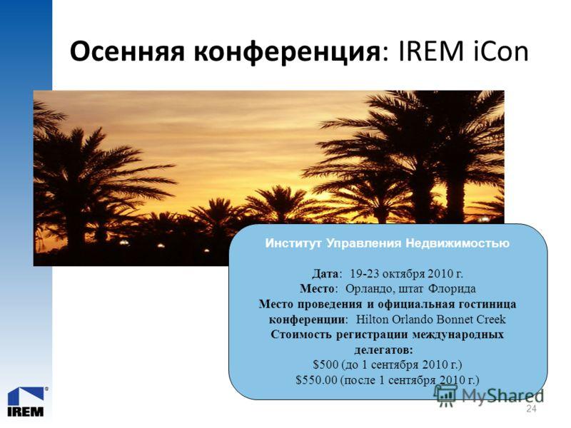 Осенняя конференция: IREM iCon 24 Институт Управления Недвижимостью Дата: 19-23 октября 2010 г. Место: Орландо, штат Флорида Место проведения и официальная гостиница конференции: Hilton Orlando Bonnet Creek Стоимость регистрации международных делегат