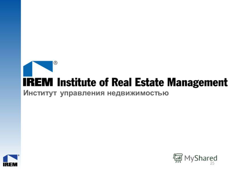 25 Институт управления недвижимостью