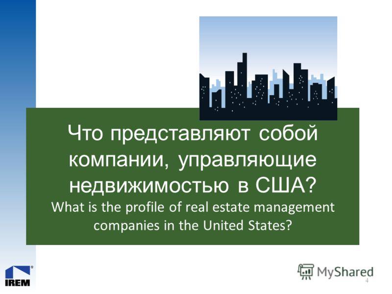 Что представляют собой компании, управляющие недвижимостью в США? What is the profile of real estate management companies in the United States? 4