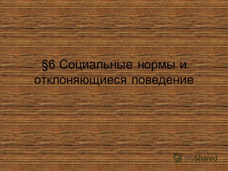 §6 Социальные нормы и отклоняющиеся поведение