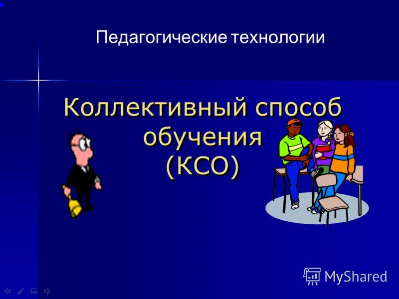 Коллективный способ обучения (КСО) Педагогические технологии