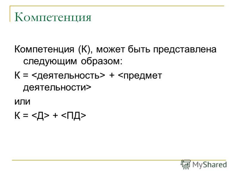 Компетенция Компетенция (К), может быть представлена следующим образом: К = + или К = +