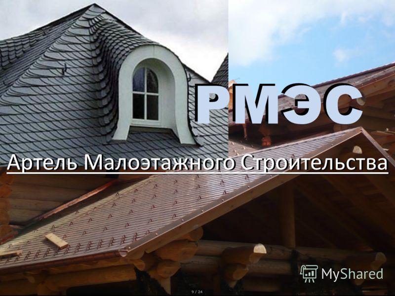 РМЭС Артель Малоэтажного Строительства