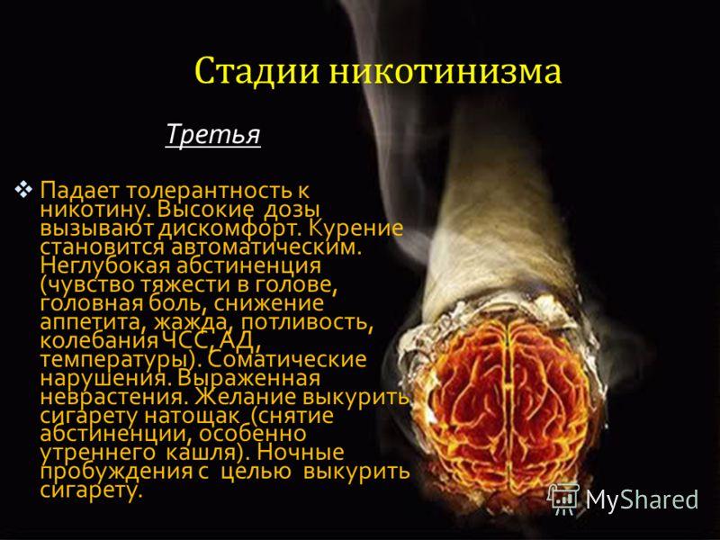 MENU Стадии никотинизма Третья Падает толерантность к никотину. Высокие дозы вызывают дискомфорт. Курение становится автоматическим. Неглубокая абстиненция (чувство тяжести в голове, головная боль, снижение аппетита, жажда, потливость, колебания ЧСС,