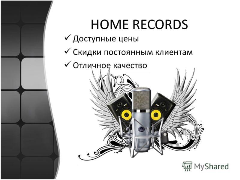 HOME RECORDS Доступные цены Скидки постоянным клиентам Отличное качество