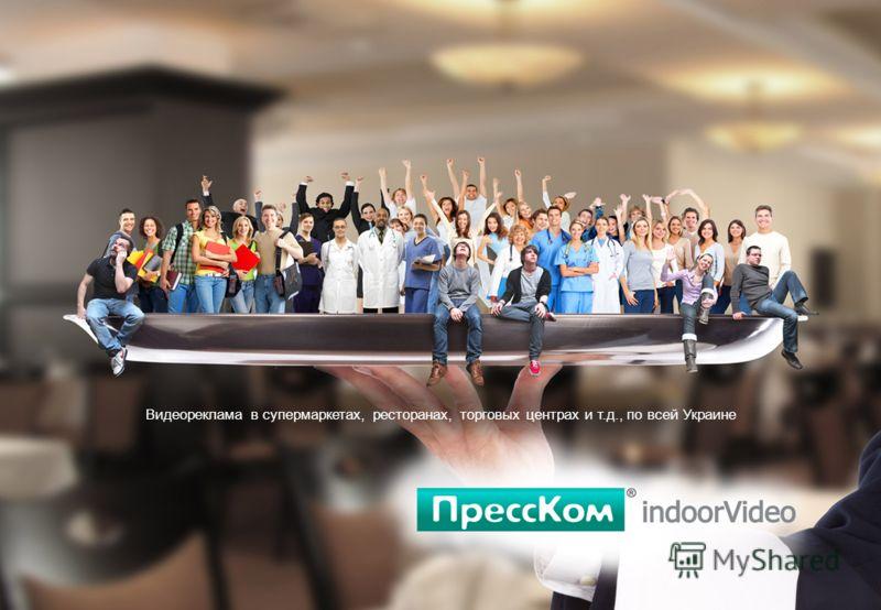 Видеореклама в супермаркетах, ресторанах, торговых центрах и т.д., по всей Украине