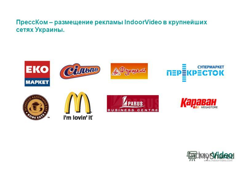 ПрессКом – размещение рекламы IndoorVideo в крупнейших сетях Украины.
