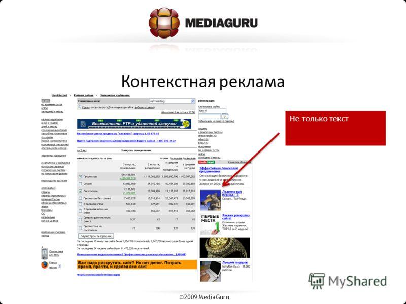 Контекстная реклама Не только текст ©2009 MediaGuru