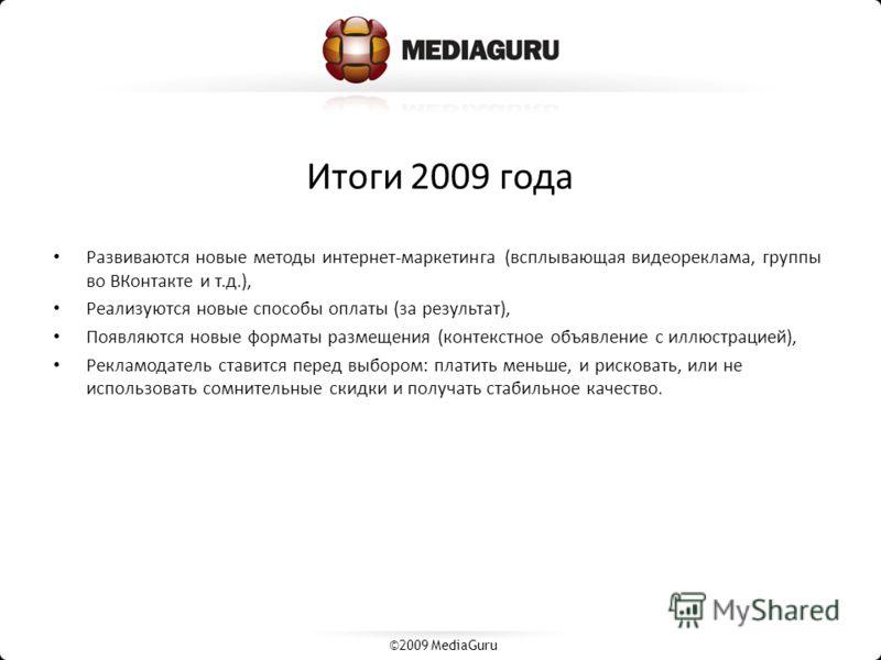 Итоги 2009 года Развиваются новые методы интернет-маркетинга (всплывающая видеореклама, группы во ВКонтакте и т.д.), Реализуются новые способы оплаты (за результат), Появляются новые форматы размещения (контекстное объявление с иллюстрацией), Рекламо