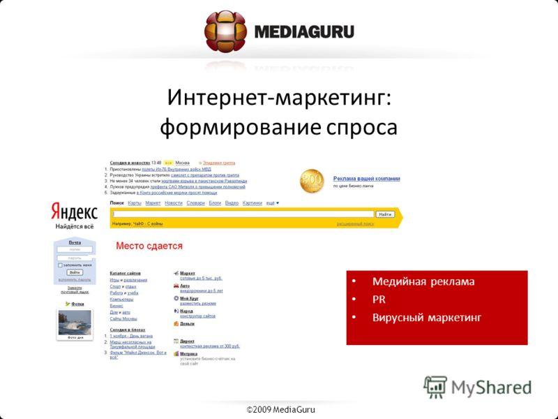 Интернет-маркетинг: формирование спроса Медийная реклама PR Вирусный маркетинг ©2009 MediaGuru