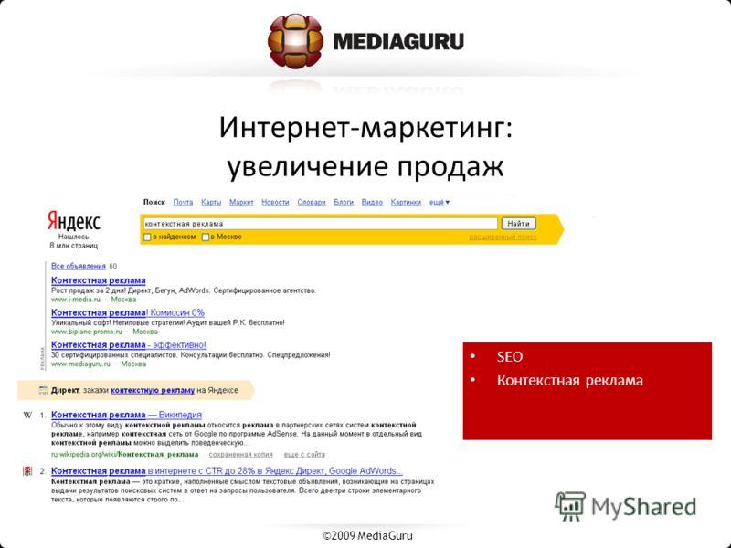 Интернет-маркетинг: увеличение продаж SEO Контекстная реклама ©2009 MediaGuru