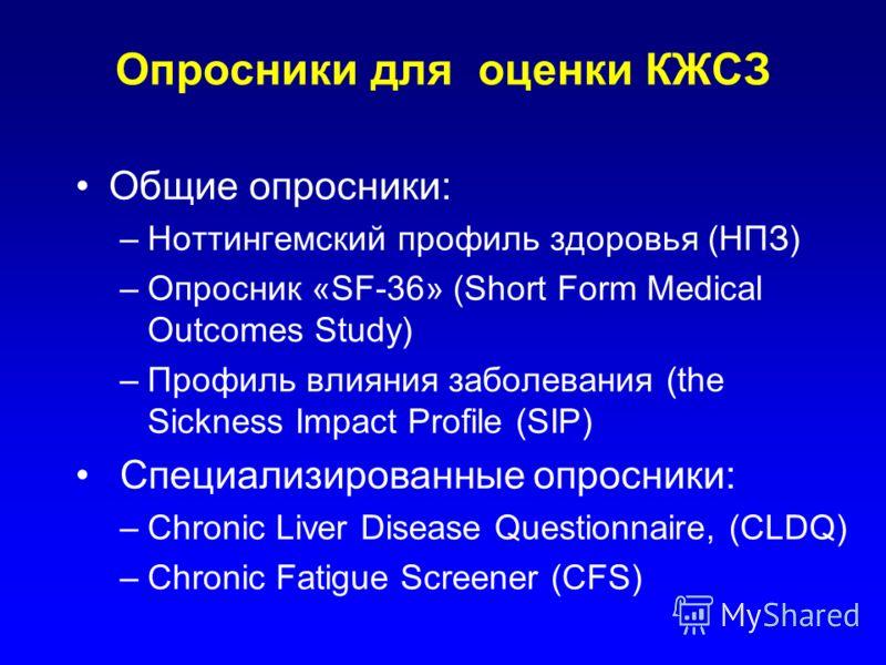 Опросники для оценки КЖСЗ Общие опросники: –Ноттингемский профиль здоровья (НПЗ) –Опросник «SF-36» (Short Form Medical Outcomes Study) –Профиль влияния заболевания (the Sickness Impact Profile (SIP) Специализированные опросники: –Chronic Liver Diseas