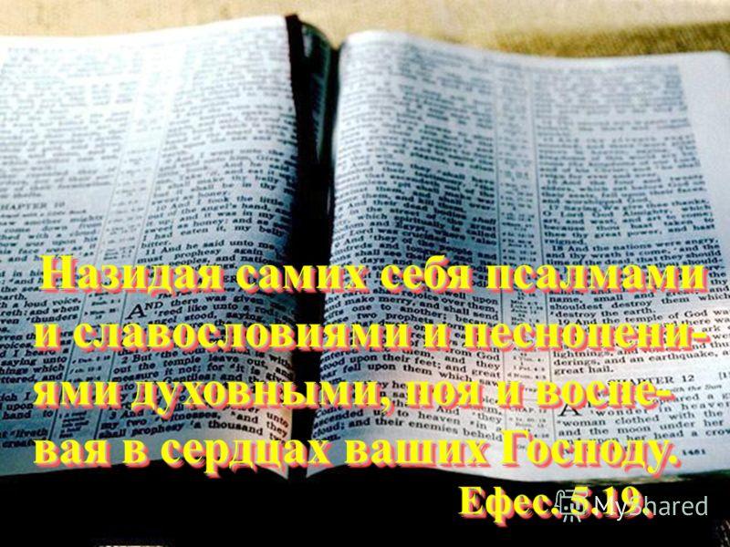 Служите Господу с ве- селием; идите пред лице Его с воскли- цанием! Пс 99. 2.