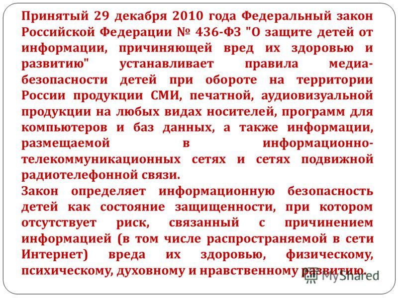Принятый 29 декабря 2010 года Федеральный закон Российской Федерации 436-ФЗ