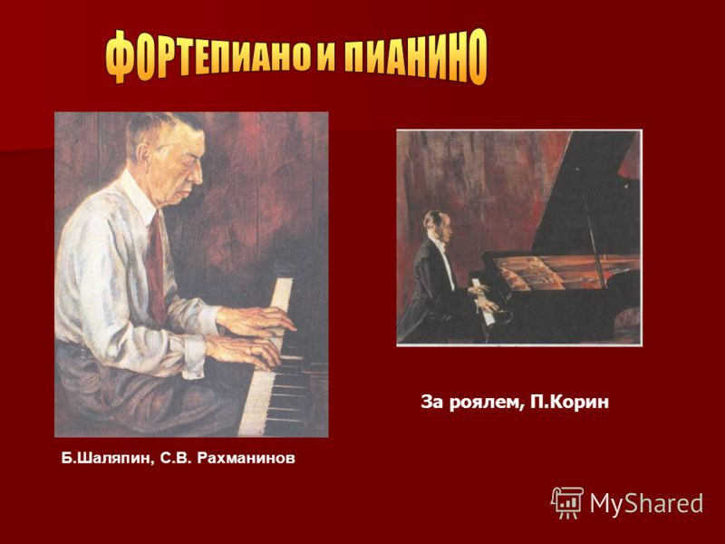 Б.Шаляпин, С.В. Рахманинов За роялем, П.Корин