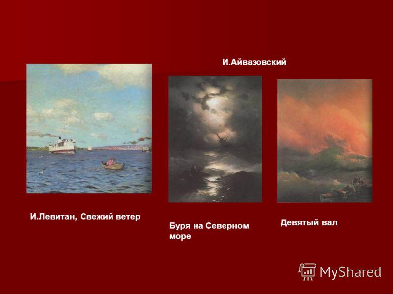 И.Айвазовский Буря на Северном море Девятый вал И.Левитан, Свежий ветер
