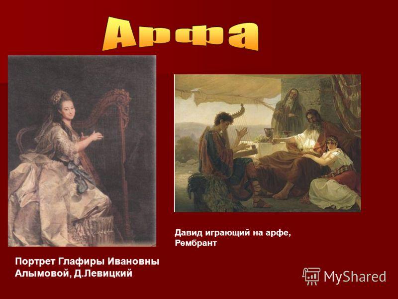 Портрет Глафиры Ивановны Алымовой, Д.Левицкий Давид играющий на арфе, Рембрант