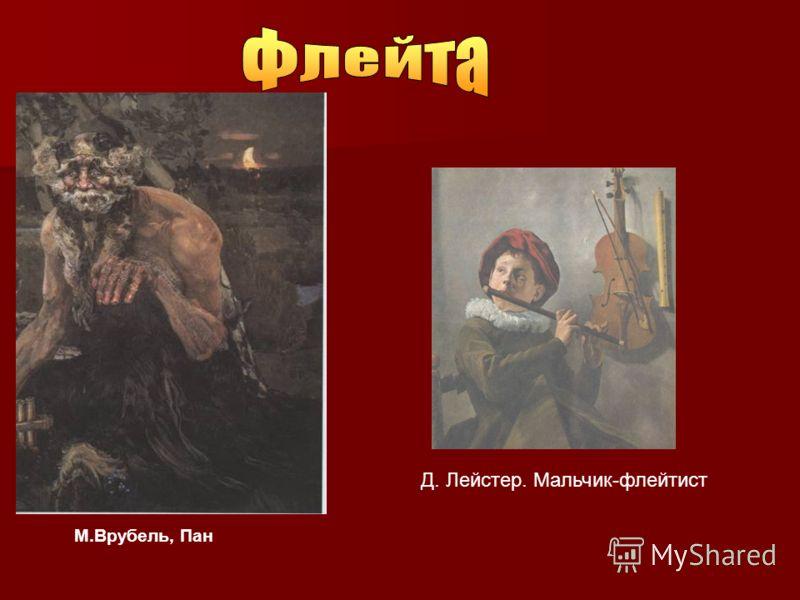 Д. Лейстер. Мальчик-флейтист М.Врубель, Пан