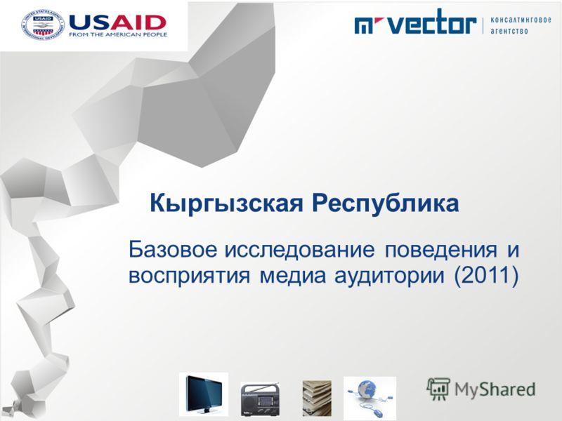 Базовое исследование поведения и восприятия медиа аудитории (2011) Кыргызская Республика