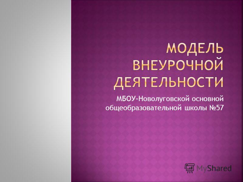 МБОУ-Новолуговской основной общеобразовательной школы 57