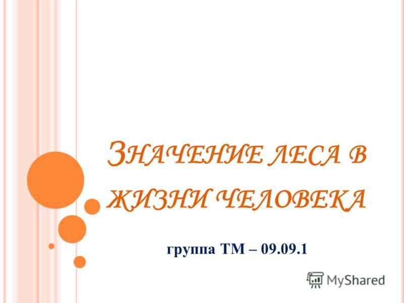 З НАЧЕНИЕ ЛЕСА В ЖИЗНИ ЧЕЛОВЕКА группа ТМ – 09.09.1