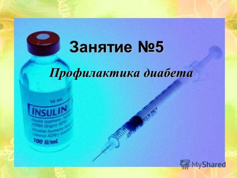 Занятие 5 Профилактика диабета