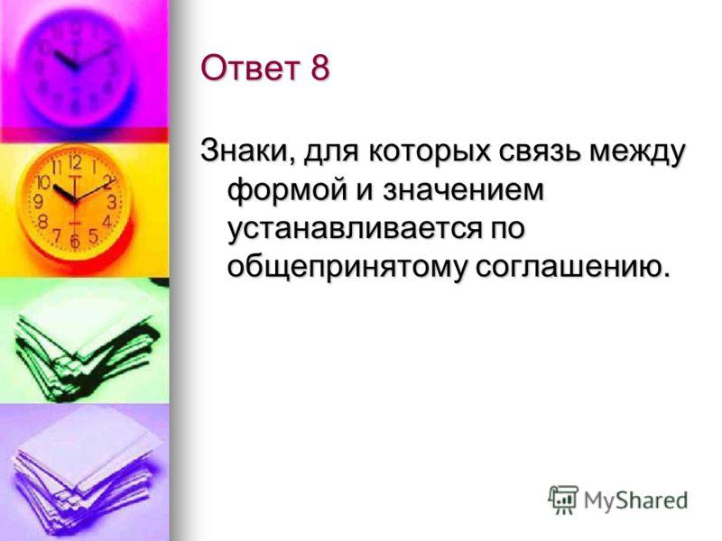 ВОПРОС 8 символами называются…. символами называются…. Правильный ответ Не правильно!!!! Не правильно!!!!