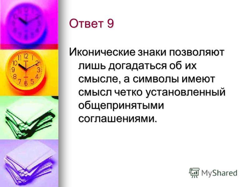 ВОПРОС 9 В чем состоит различие между иконическими знаками и символами? Правильный ответ Не правильно!!!! Не правильно!!!!