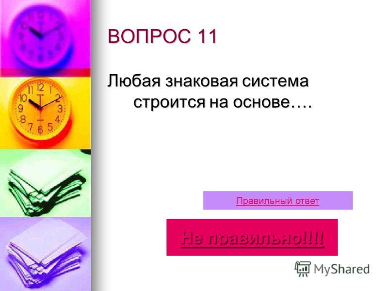 ОТВЕТ 10 Набор знаков, лежащий в основе знаковой системы