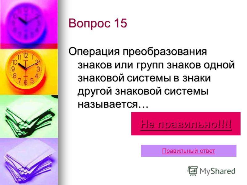 ОТВЕТ 14 …Формальным языкам